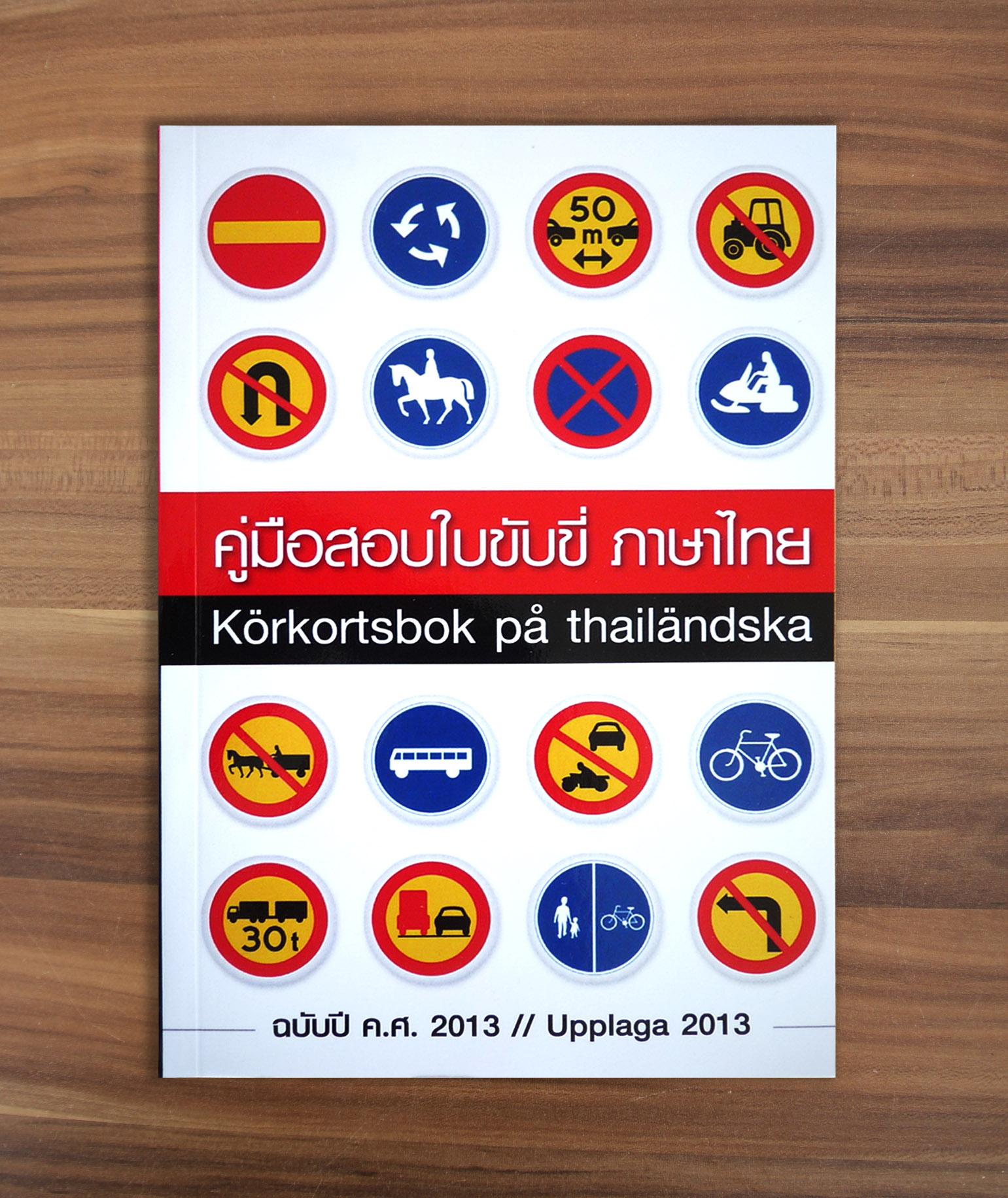Körkortsboken på thailändska